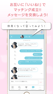 Couplink(カップリンク)の画像5