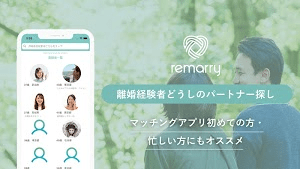 remarry(リマリー)の画像1